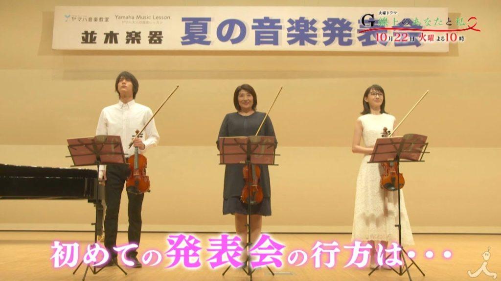 G線上のあなたと私の子役(矢崎由紗) 北河多実はピアノができてマセガキ?