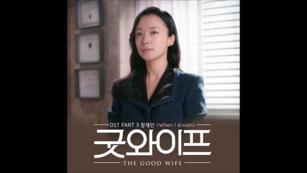 グッドワイフ(韓国ドラマ)のOST。主題歌やエンディングで流れていた曲