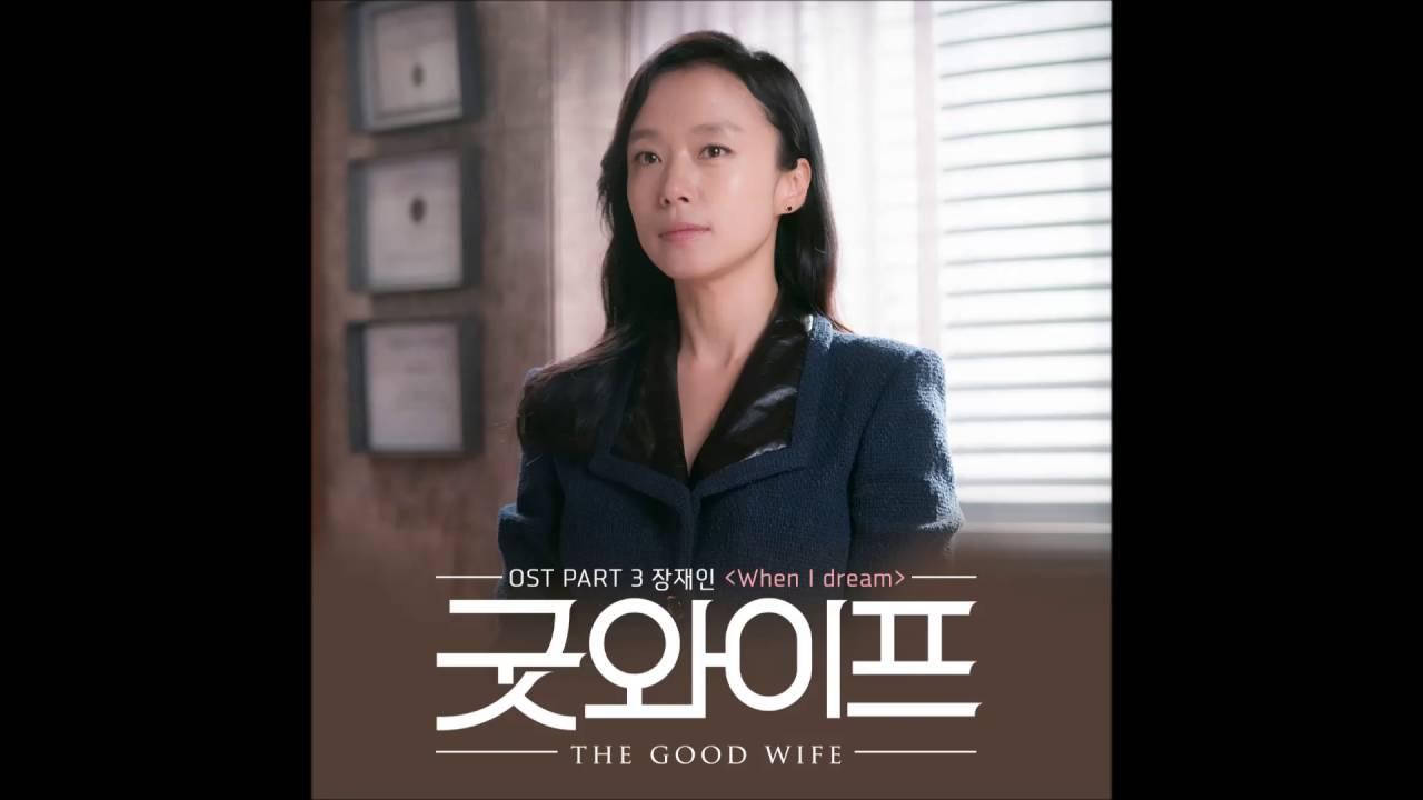 ost 1 - グッドワイフ(韓国ドラマ)のOST。主題歌やエンディングで流れていた曲