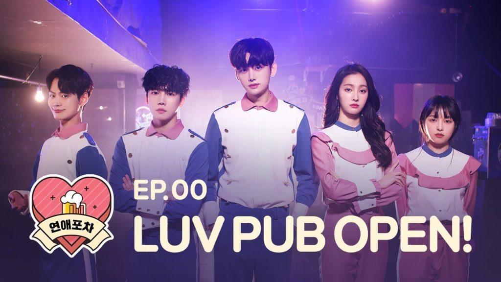 恋愛酒場の感想と曲OST。韓国のウェブドラマで日本語字幕で見る方法