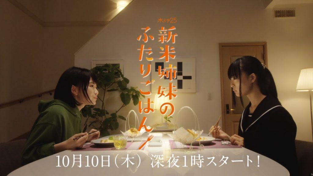 新米姉妹のふたりごはん初回1話の感想。テレビ東京の百合っぽいドラマ