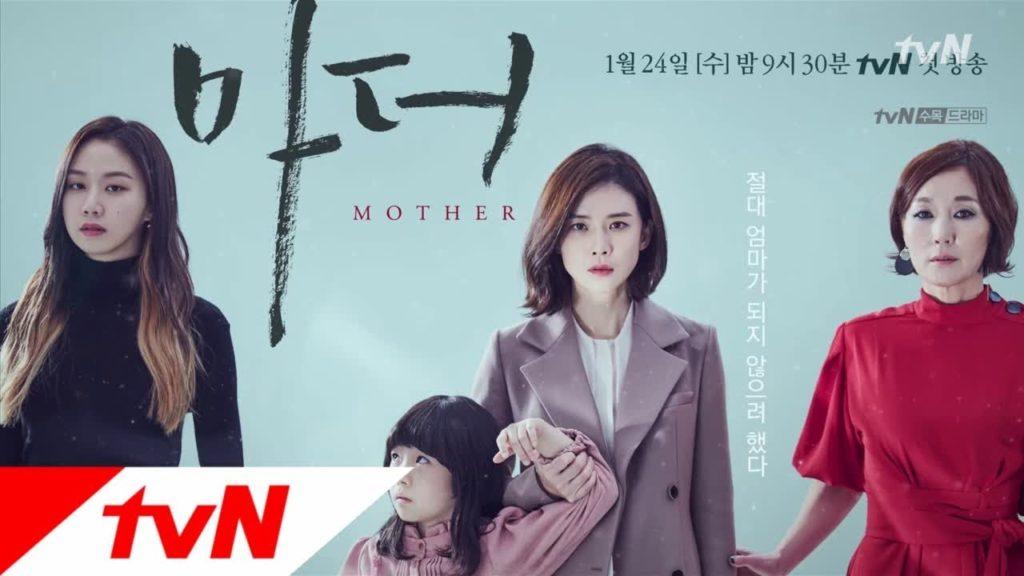 マザー(韓国ドラマ)感想は面白い。日本の原作より評価も高い名作