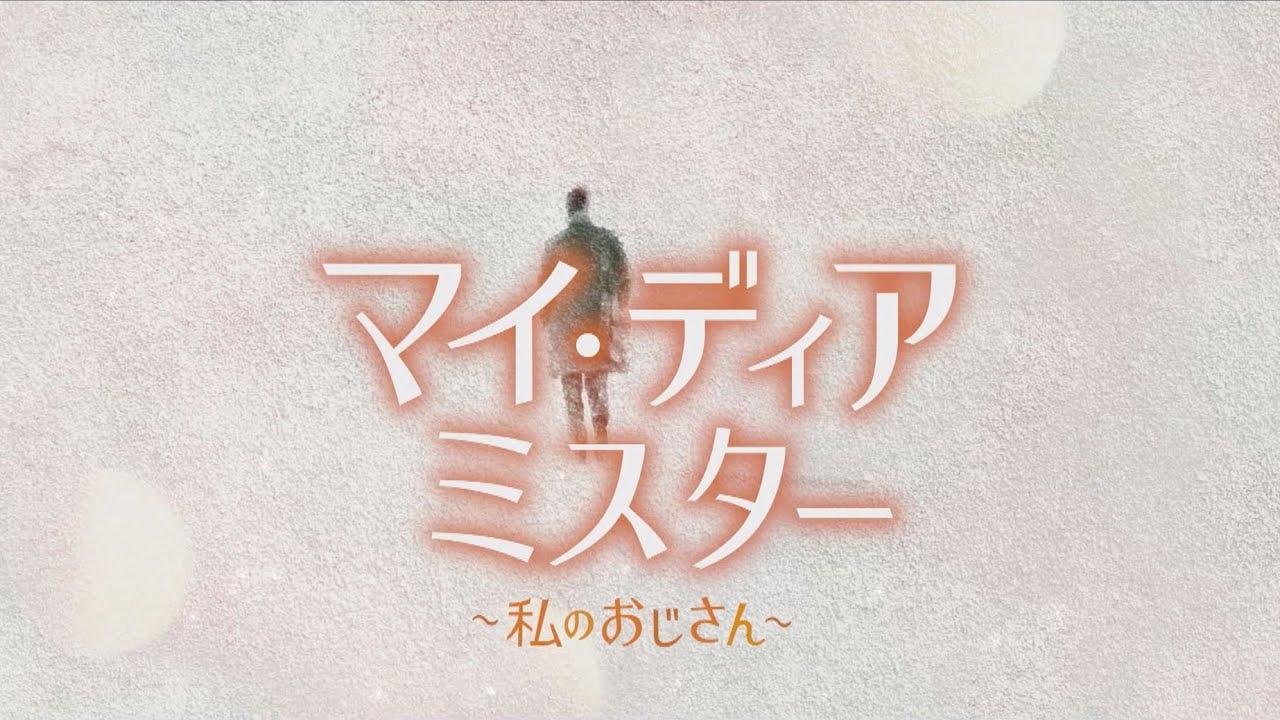 10765 - 私のおじさん(韓国ドラマ)動画の視聴方法。録画忘れなど見逃し時に