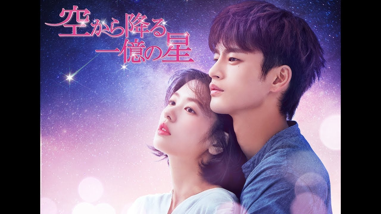 10804 - 空から降る一億の星(韓国ドラマ)の動画視聴方法。再放送より配信で