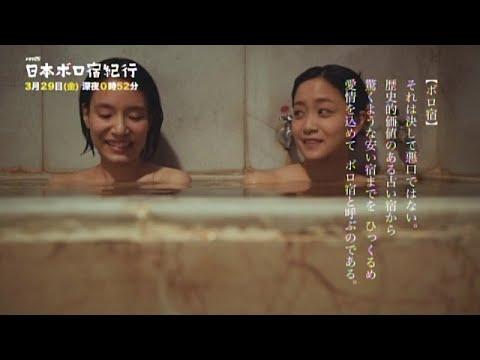 深川麻衣主演ドラマ日本ボロ宿紀行&まだ結婚できない男を見て思うこと