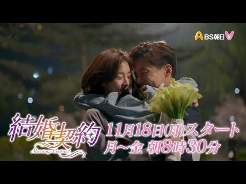 結婚契約(韓国ドラマ)の動画視聴方法。泣けると評判の良い名作