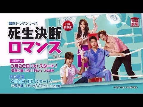 ロマンスは命がけ(韓国ドラマ)の動画視聴方法。現地の視聴率は低迷