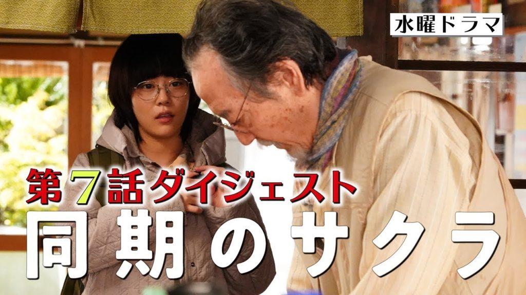 同期のサクラがベストアーティストでミニドラマ!過去の放送の動画視聴方法