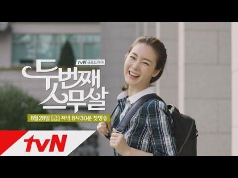 2 - 2度目の二十歳の動画視聴方法。チェ・ジウ主演の韓国ドラマ