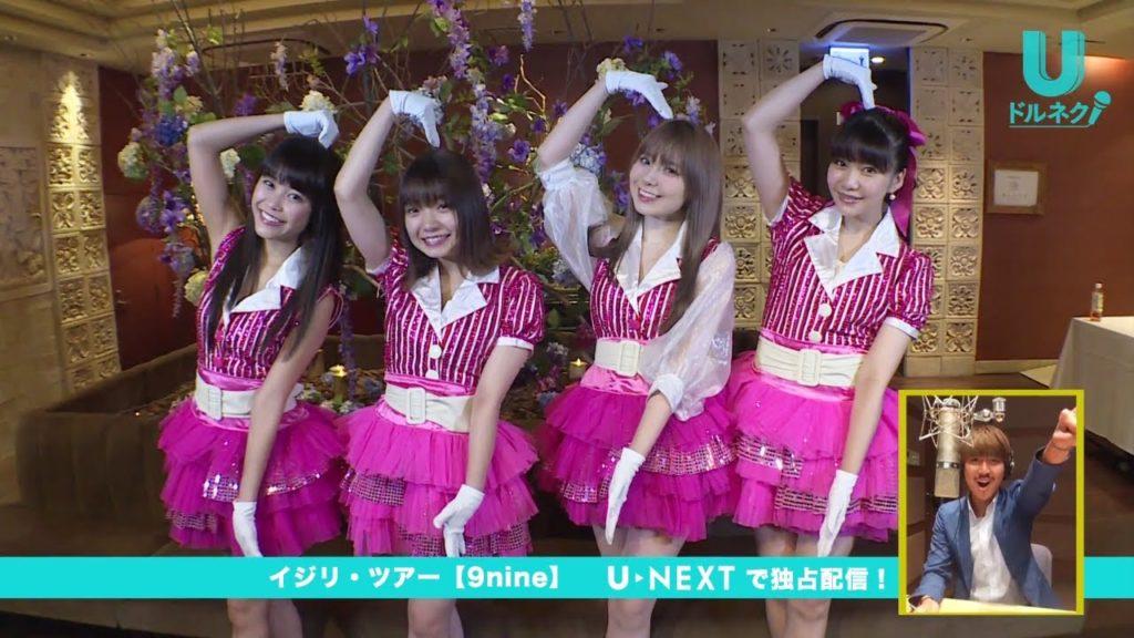 9nine(ナイン)バラエティ番組動画。U-NEXTオリジナル、イジリ・ツアーの感想