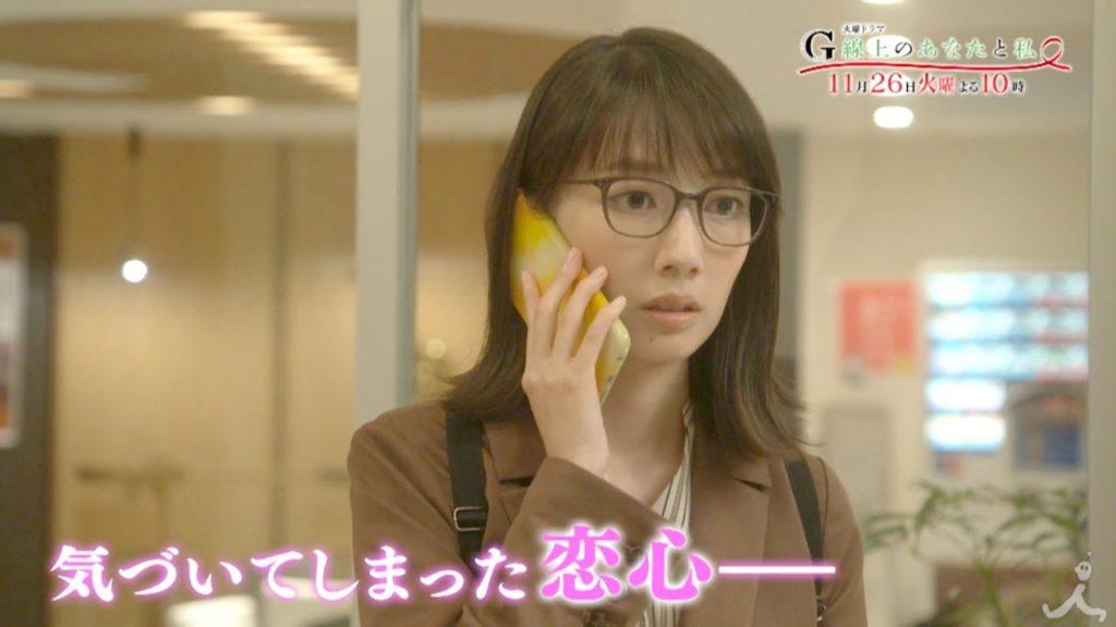 G線上のあなたと私7話の感想。也映子は恋煩いに苦しむもモヤモヤ