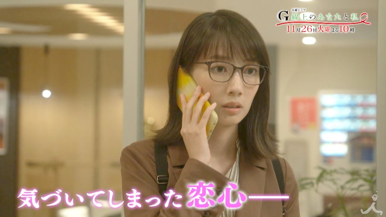 g7 - G線上のあなたと私7話の感想。也映子は恋煩いに苦しむもモヤモヤ