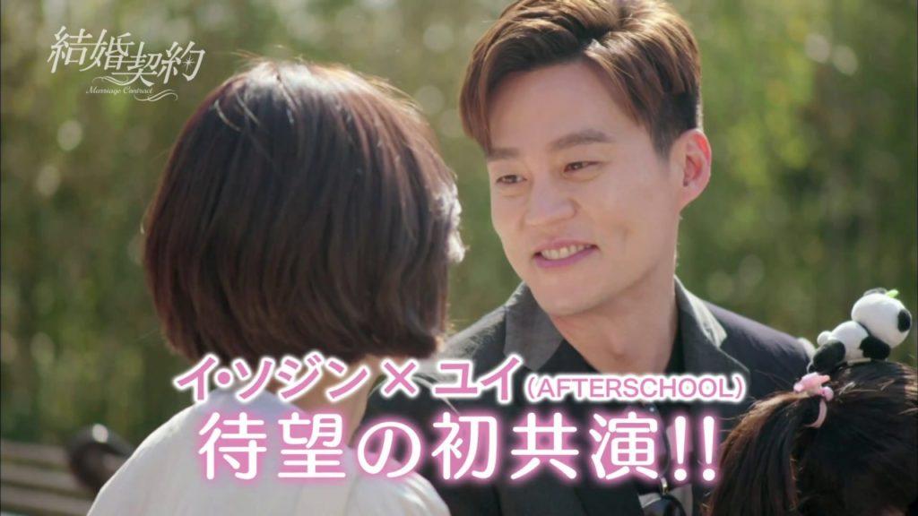 結婚契約(韓国ドラマ)の感想。純愛、家族愛が描かれる素敵なドラマ