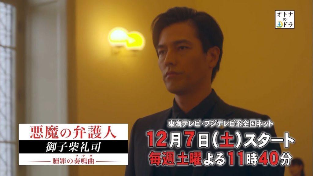 悪魔の弁護人の奥菜恵(津田亜季子)と要潤(御子柴)の関係が衝撃!