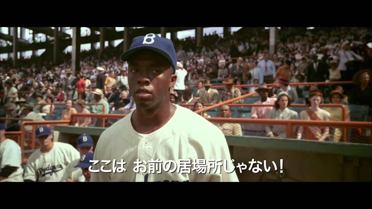 42 - 42(ジャッキー・ロビンソンの映画)の感想と見どころ。有名なシーンも