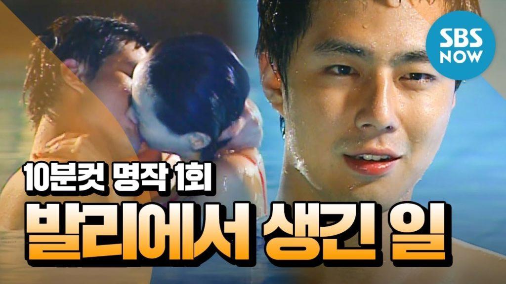 バリでの出来事の動画視聴方法。リメイク報道もあった人気韓国ドラマ