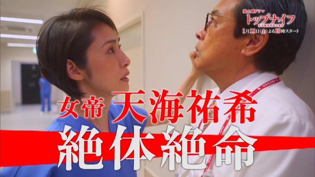 トップナイフの子役(田中里念)がかわいい。映画ステップにも出演