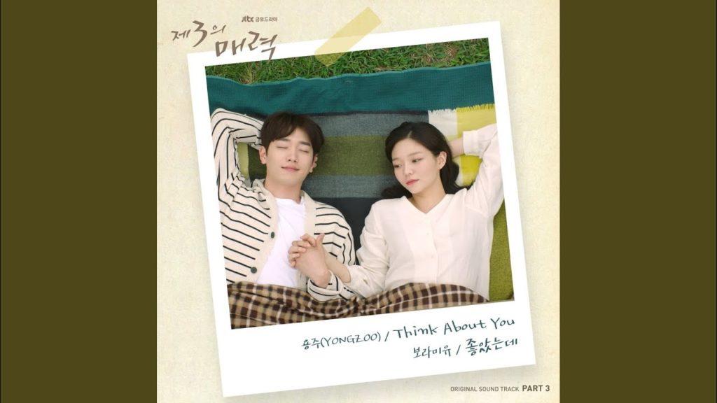 第3の魅力 OST