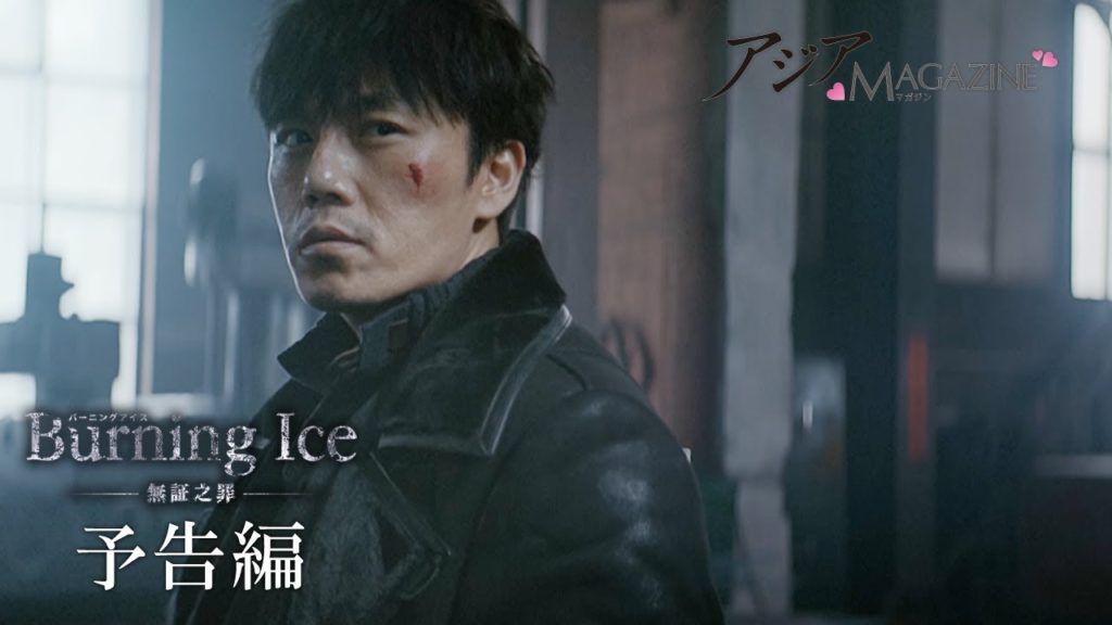 バーニング・アイスがU-NEXTで配信!おすすめの中国ドラマ