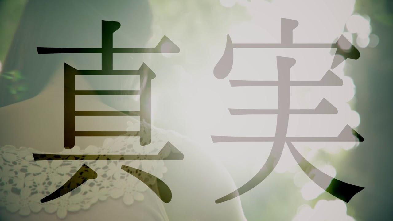 nhk - ファーストラヴ(NHK)の感想。聖山環菜の心理描写が難しいドラマ