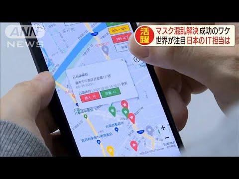 12634 - マスクの在庫お知らせサイトアプリが韓国で話題に。アイドルの彼氏が発表