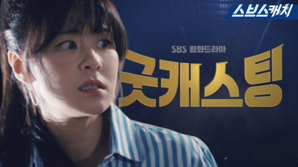 グッドキャスティング(韓国ドラマ)の予告動画。チェ・ガンヒ主演