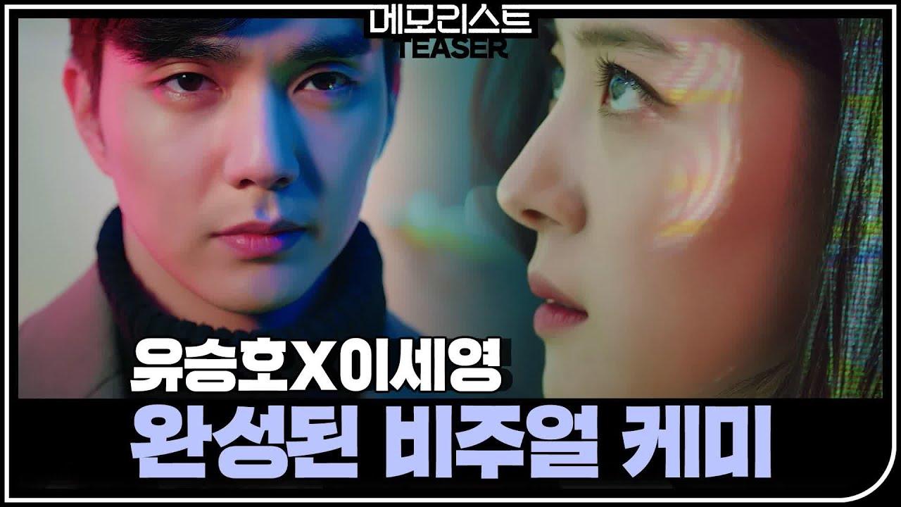 12699 - メモリスト(韓国ドラマ)の予告動画。ユ・スンホとイ・セヨン主演