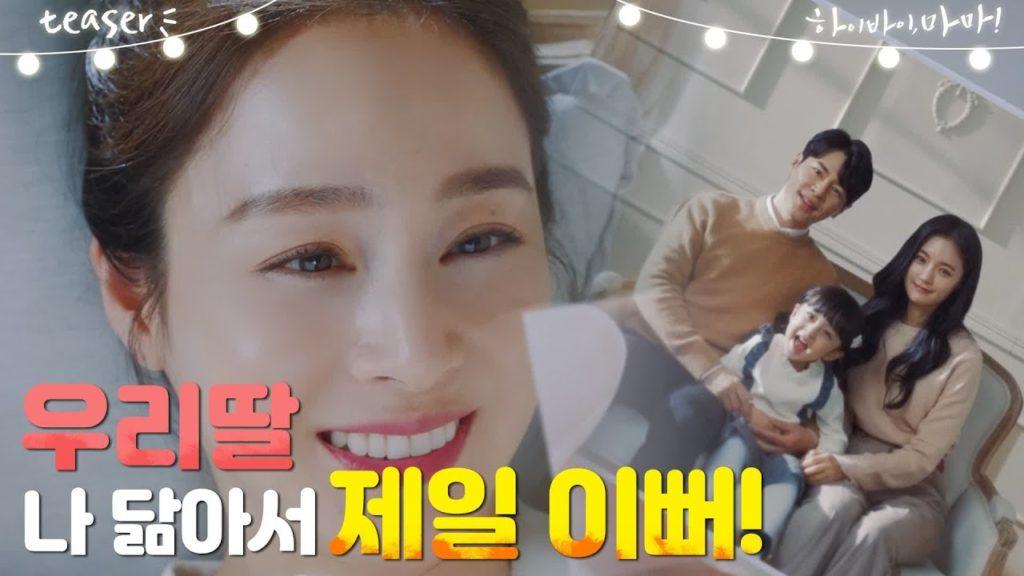ハイバイ、ママ(韓国ドラマ)のキム・テヒが気になる!代表的な美人女優