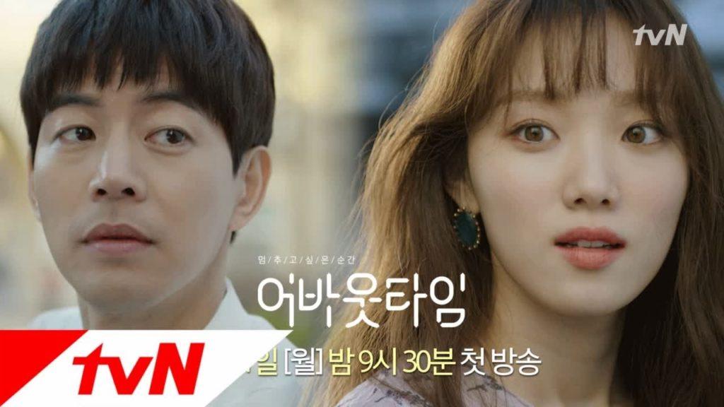 アバウトタイム(韓国ドラマ)の動画を見る方法。出演者のスキャンダルも話題