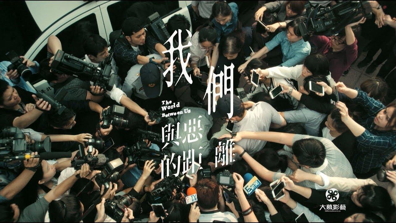 13069 - 悪との距離(台湾ドラマ)のネタバレなし感想。大事件当事者の家庭が描かれる
