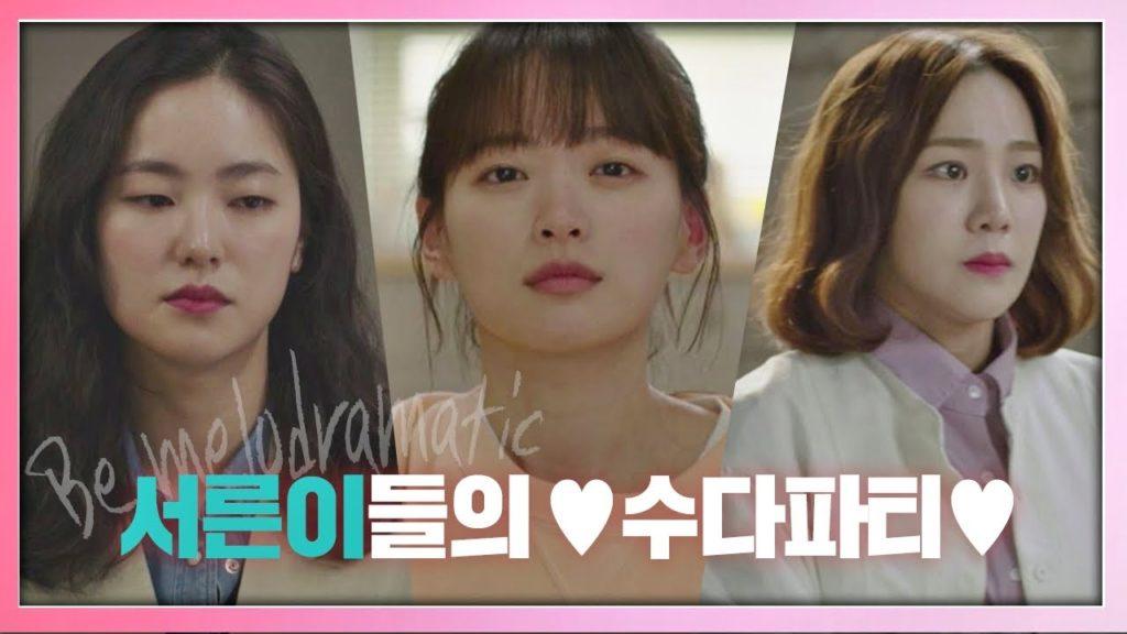 メロが体質(韓国ドラマ)は現地でも高評価!20年5月に日本初放送予定