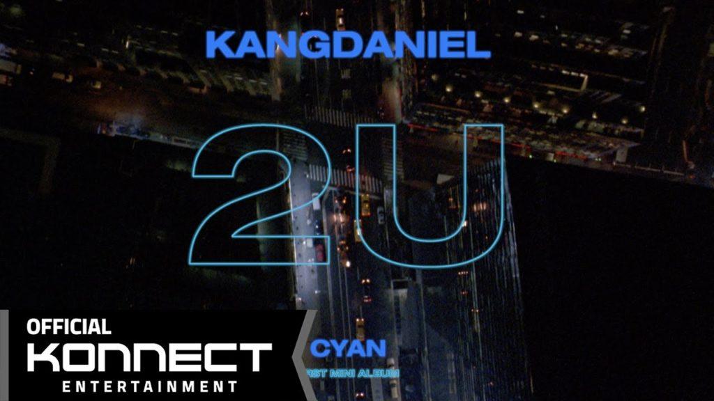 カン・ダニエルがうつ病から復帰、新曲2Uのクオリティが高い!