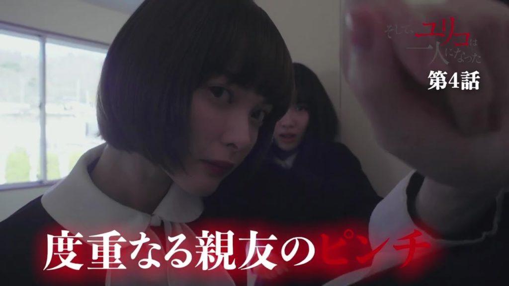 そしてユリコは一人になった4話の感想。佐藤二朗も初登場