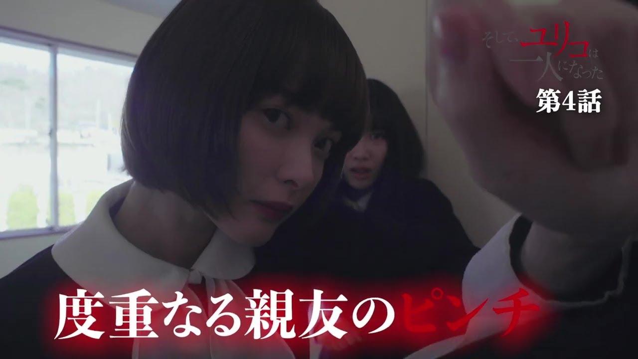 4 - そしてユリコは一人になった4話の感想。佐藤二朗も初登場