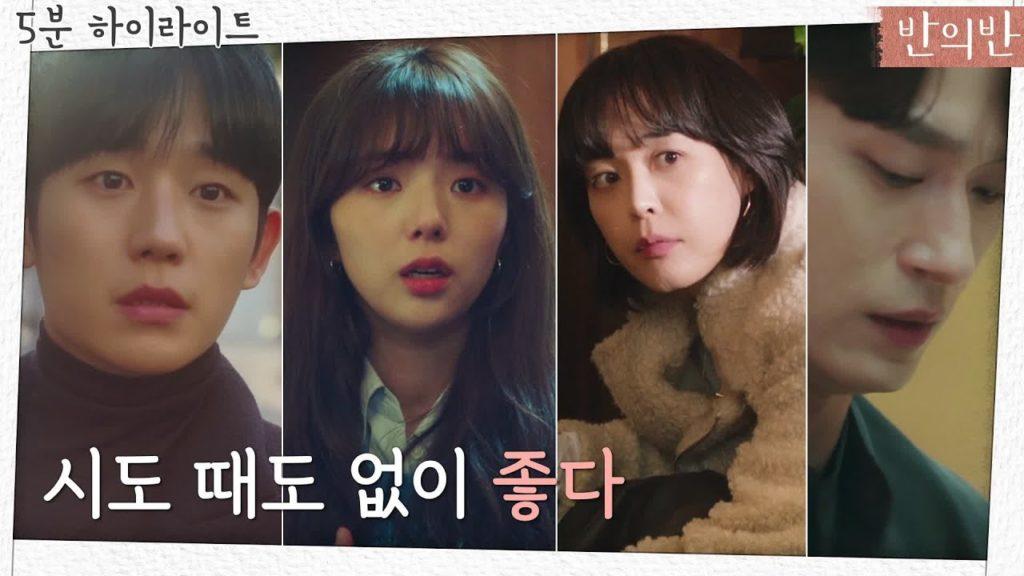 半分の半分(韓国ドラマ)は視聴率低迷。チョン・ヘイン主演ドラマ