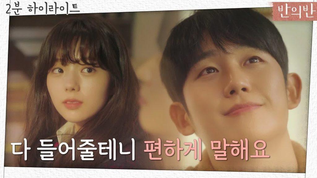半分の半分(韓国ドラマ)打ち切りで早期終了へ。全16話が12話編成に