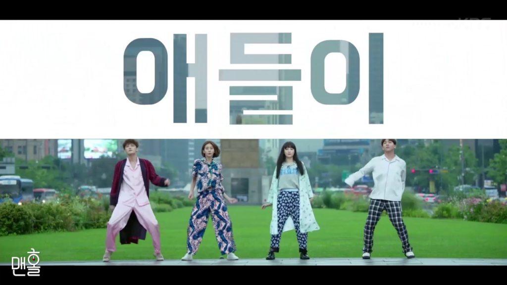 マンホール(韓国ドラマ)の評価は悪い?視聴率低迷で主演の演技もイマイチか