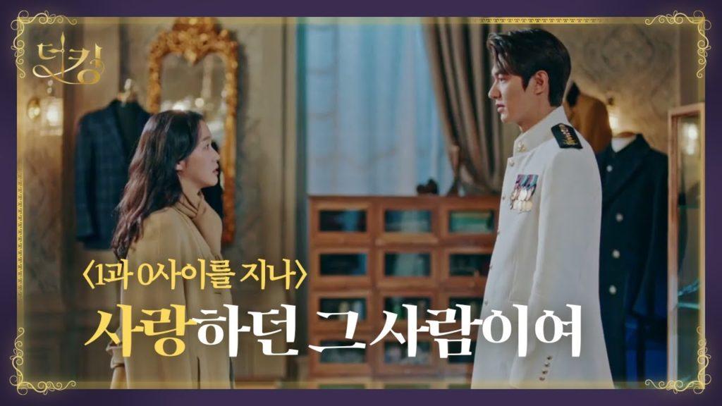 ザ・キング最終回で韓国の評価は?ネットの口コミは好意的か