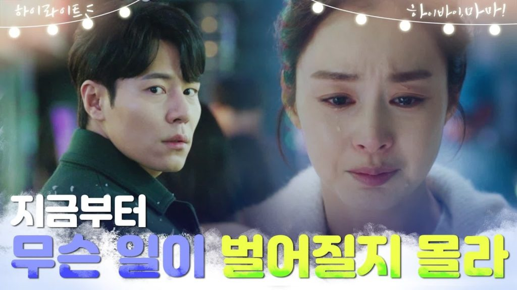ハイバイ、ママ!最終回終了も韓国での評価は?キム・テヒの演技は賛否か