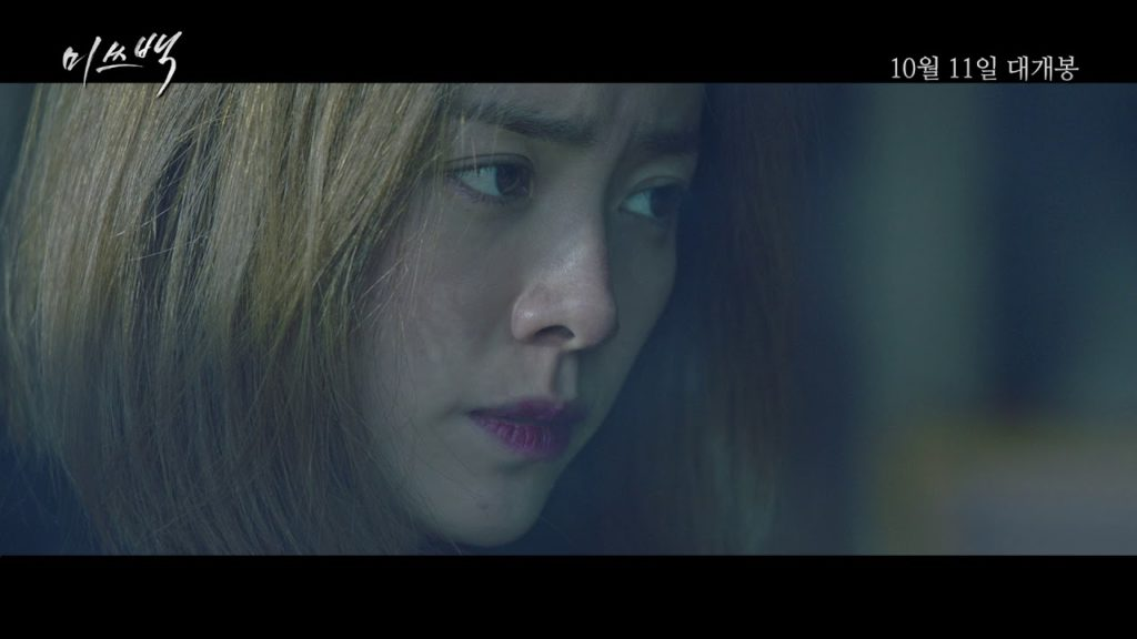 虐待の証明(韓国映画)の感想。マザーの盗作疑惑もあった作品?