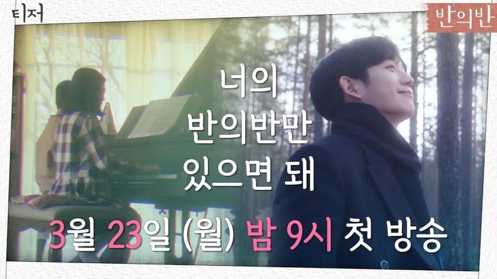 半分の半分(韓国ドラマ)最終回終了で現地の評価は?視聴率低迷が話題に