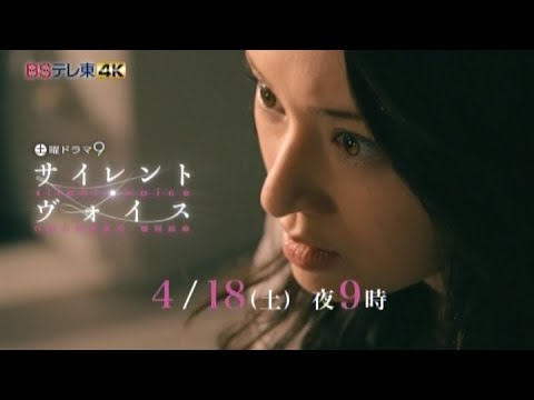 サイレントヴォイス2の2話の感想。岡本役に川平慈英ゲスト回