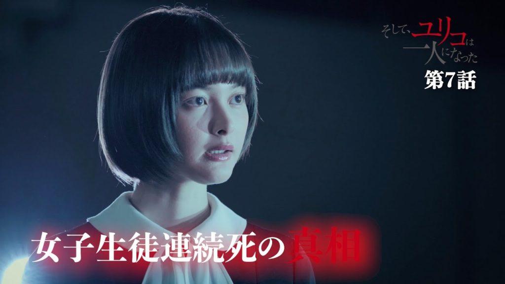 そしてユリコは一人になった7話の感想。急展開クライマックス
