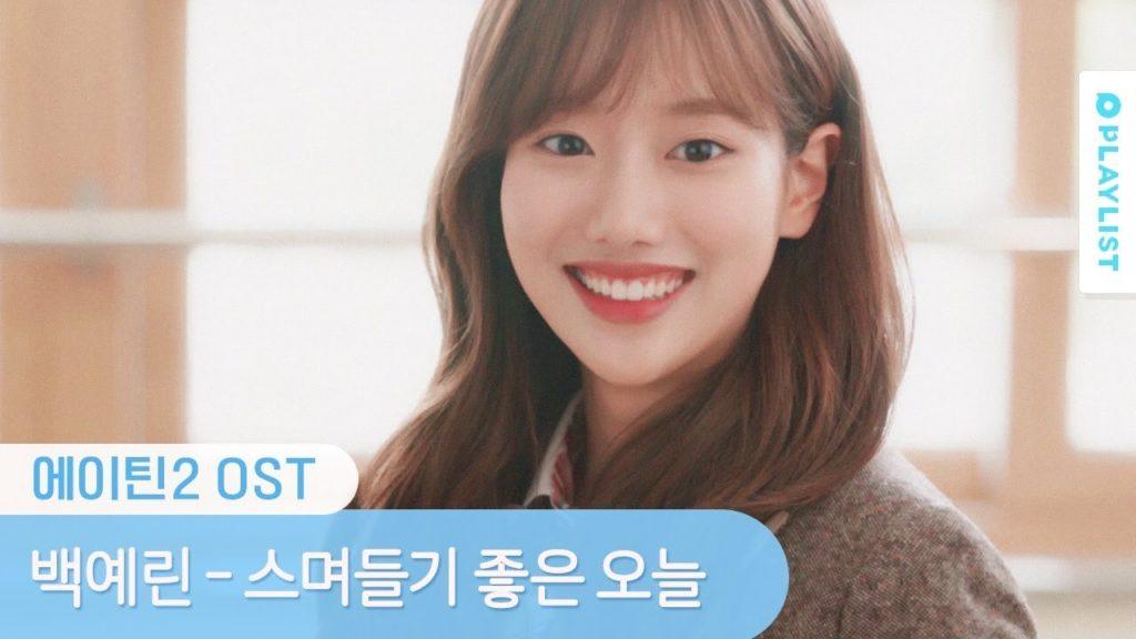 A-TEEN(韓国ウェブドラマ)動画を見る方法。U-NEXTで独占配信