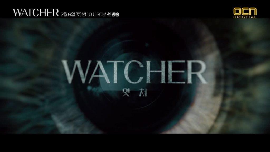 ウォッチャー(韓国ドラマ)の評価は期待大か?DVDレンタルも決定