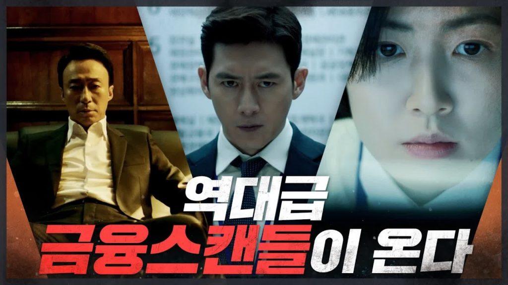 マネーゲーム(韓国ドラマ)現地の評価は?Mnetで日本初放送