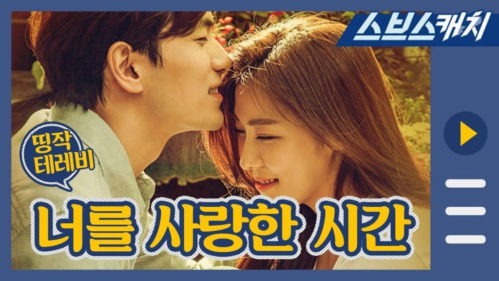 君を愛した時間(韓国ドラマ)現地の評価は?ハ・ジウォン主演作