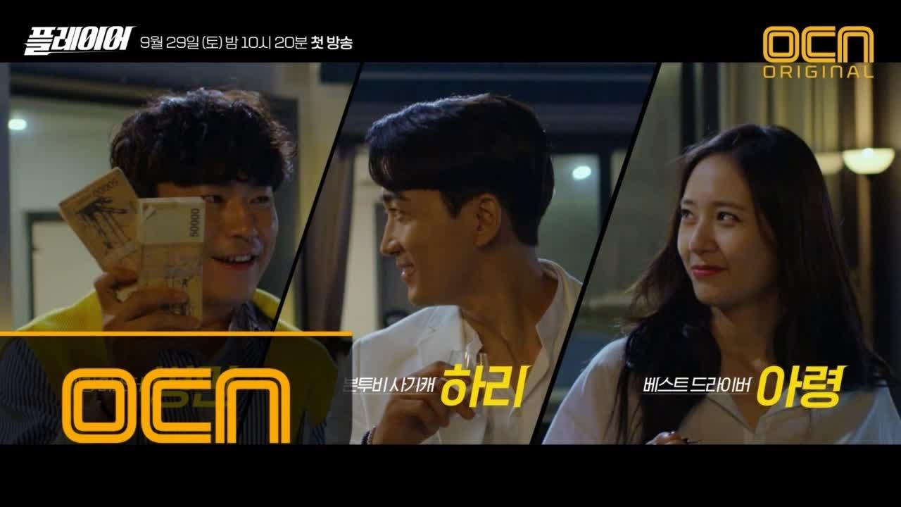 14043 - プレーヤー(韓国ドラマ)の動画を見る方法。視聴率も良かったOCNドラマ