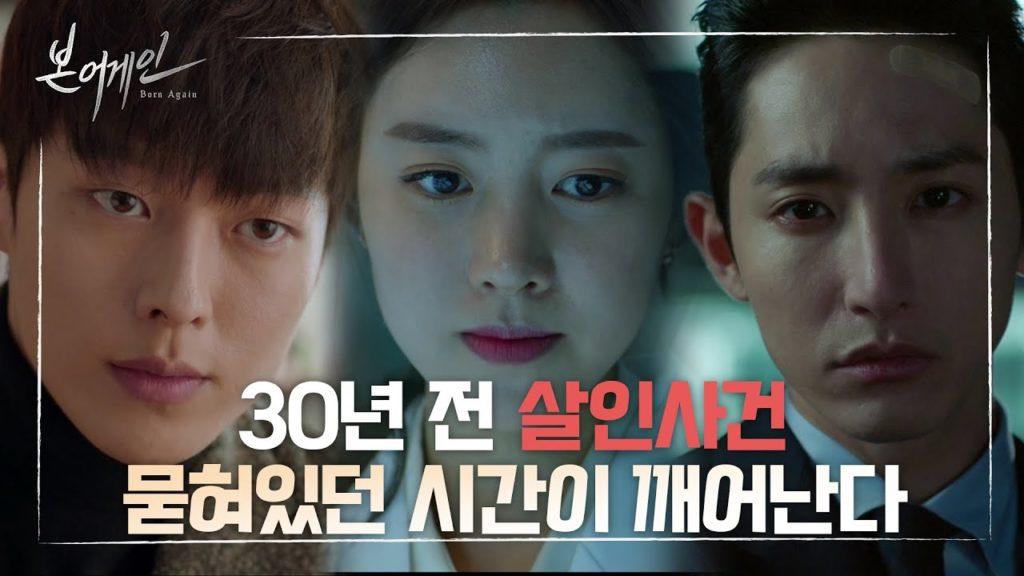 Born Againボーンアゲイン(韓国ドラマ)視聴率低迷。主演の演技が低評価か