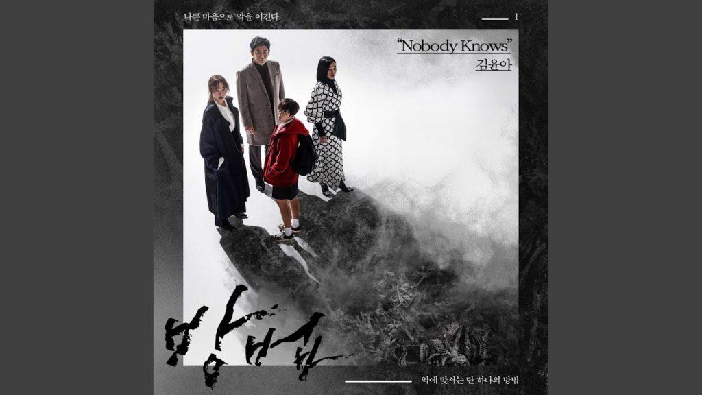 謗法(韓国ドラマ)のOSTや現地の評価や視聴率は?シーズン2で映画化も